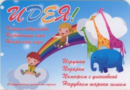 Russia. 2013. Elephant. Giraffe. Rainbow - Calendriers