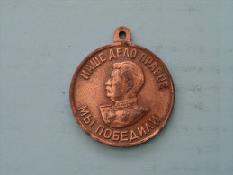 1941 - 1945 ( Red Copper Color Medaille ) WAR MEDAILLON ( Uncleaned - Details Zie Foto´s ) ! - Autres