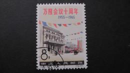 China - 1965 - Mi: 861 O - Look Scan - 1949 - ... République Populaire