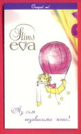 """H579 / SLIMS EVA Cigarette Card  """" FIND ME """" """" I AM AN INDEPENDENT WOMAN """", GIRL Air Balloon In Flight  Bulgaria - Cigarette Cards"""
