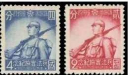 1941 Manchukuo National Soldier Law Stamps #138 -9 Martial - 1932-45 Manchuria (Manchukuo)