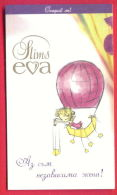 """H640 / SLIMS EVA - Cigarette Card -  """" FIND ME """","""" I AM AN INDEPENDENT WOMAN """", GIRL Air Balloon In Flight Bulgaria - Cigarette Cards"""
