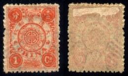 CHINA - KINA - ROT-ORANGE  - *MLH - 1894 - RARE - Unused Stamps