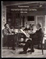 Russia USSR 1929-1946 Political Satire, Kukryniksy, Caricature - Books