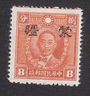 China, Meng Chiang, 2N108, Mint No Gum, Chu Chih-hsin Overprinted, Issued 1941 - 1941-45 Northern China