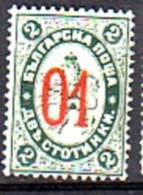BULGARIA / BULGARIE - 1895 - Grande Leone - 2 St. * Avec Surcharge 01 - 1879-08 Principauté