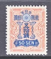 Japan 144   NEW DIE  18 1/2 Mm   *  Wmk. 141   1924-33   Issue - Unused Stamps
