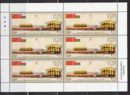 Oman 2013  NEW ISSUE SULTAN  OF OMAN  , 25 OF GREAT RELATION SHIP WITH CHINA  MNH MINI  SHEET. - 1949 - ... People's Republic