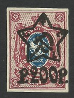 Russia, 200 R. On 15 K. 1922, Sc # 229, Mi # 207B, MNH. - 1917-1923 République & République Soviétique
