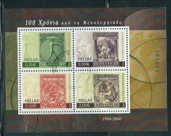 Greece 2006 100 Years Since The 1906 Olympic Games Stamps M/S Used Y0175 - Blocks & Kleinbögen