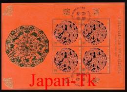 LIECHTENSTEIN Mi.Nr. 1617 Chinesisches Neujahr- Jahr Des Drachen- Zodiac-Sternzeichen-Kleinbogen-used - Astrologie
