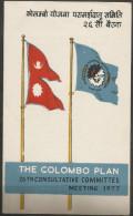 Nepal - 1977 Colombo Plan FD Folder   SG 356  Sc 338 - Nepal
