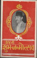 Nepal - 1978 King Birendra 34th Birthday FD Folder   SG 393-4  Sc 355-6 - Nepal