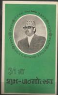 Nepal - 1975  King Birendra 31st Birthday FD Folder   SG 328   Sc 311 - Nepal