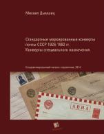Catalog Of Standard Envelopes USSR 1926-1992 - 1923-1991 UdSSR