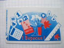 Ukraine. 1 September. 1997 Kyiv UKRTELECOM  Prepaid Phonecard. - Ukraine