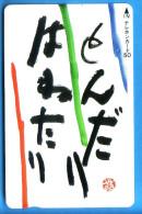 Japan Japon Telefonkarte T�l�carte Phonecard Telefoonkaart -  Kultur  Schrift  one punch
