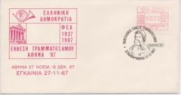 GREECE (A)FDC GREEK COMMEMORATIVE POSTMARK-  27/11/87 - FDC