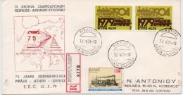 GREECE (A)FDC GREEK COMMEMORATIVE POSTMARK-IRAKLEIO PHILATELIC COMPANY  12/5/79 - FDC