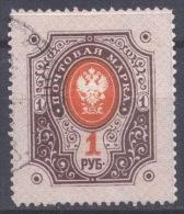 LZ--418.   N° 46.  Obl   , Cote 120.00 €, A Saisir,  Je Liquide - 1856-1917 Russian Government