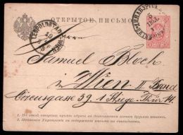 Russia 1885 Stationery PC Railway Dinaburg Station Vitebsk-Riga Railway - 1857-1916 Imperium