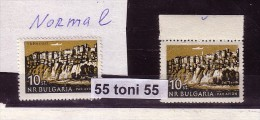 BULGARIA / Bulgarie 1962 Air Mail – Regular ERROR Missing Inscription Tarnovo Mi/Nr- 1321 F  – MNH - Variedades Y Curiosidades