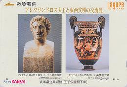 Carte Japon - Art Antiquité Sculpture - GRECE - ALEXANDRE LE GRAND / MUSEE DU LOUVRE - GREECE Rel. Japan Card - 05 - Greece