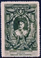 RUSSIAN EMPIRE - 1914 - REVENUE STAMP - GRAND DUKE NIKOLAY NICOLAYEVITCH MNH ** - 1857-1916 Empire