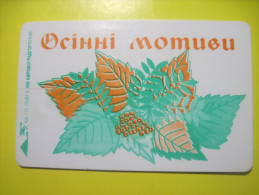 Ukraine. Autumn Motives. 1680 Units.  Kirovograd 1997 UKRTELECOM - Ukraine