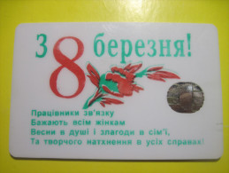 Ukraine.  8 March - Women`s Day. 1680 Units. 1997 Kyiv UKRTELECOM - Andere