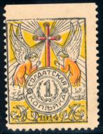 "RUSSIAN EMPIRE - 1914 - REVENUE STAMP - CIVIL WAR CHARITY ""SOLIDERS KOPEK"" IMPERFORATED ON TOP - Steuermarken"