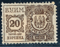 RUSSIAN EMPIRE - 1898 - J. BAREFOOT 9 - REVENUE STAMP - THEATRE TAX # 9 - 20 KOPEK - Revenue Stamps