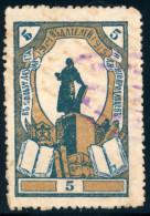 RUSSIAN EMPIRE - 1915 - REVENUE STAMP - PUBLISHERS CHARITY - 1857-1916 Empire