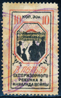 USSR - 1924 - SOVIET WAR INVALIDS & HOMELESS CHILDREN CHARITY # 3 - 1923-1991 USSR