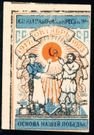 USSR - 1923 - REVENUE STAMP - WORKERS UNION FOUNDATION OF OUR VICTORY - 1923-1991 USSR