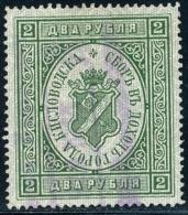 RUSSIAN EMPIRE - 1910 - J. BAREFOOT 1 - REVENUE STAMP - KISLOVODSK CITY - 1857-1916 Empire