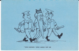Israel MILITARY ARMY  Humour CARTOON Postcard,'FINALLY WE CAPTURED YOU', Forces - Humour
