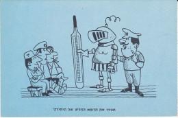 Israel FORCES CARTOON MILITARY DOCTOR Postcard Mediine Health Army Humour - Humour