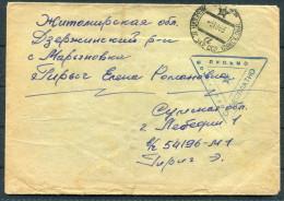 1963 USSR Fieldpost Censor Feldpost Cover - Storia Postale