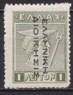 GREECE 1912-13 Hermes Litho Issue 1 L Green With Inverted Black Overprint EΛΛHNIKH ΔIOIKΣIΣ Vl. 268 MNH - Ongebruikt