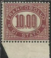ITALIA REGNO ITALY KINGDOM 1875 SERVIZIO LIRE 10 MNH BEN CENTRATO - 1861-78 Vittorio Emanuele II