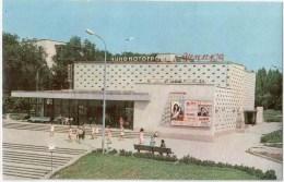 Cinema Theatre Shipka - Kishinev - Chisinau - 1970 - Moldova USSR - Unused - Moldavie