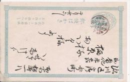 JAPON ENTIER POSTAL CIRCULE - Ganzsachen