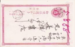 JAPON ENTIER POSTAL CIRCULE - Interi Postali