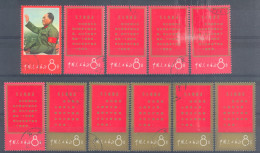 China 1967 Mi (CHN) 966-976a  cancelled with gum -  Mao Zedong