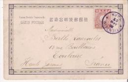 SUPERBE AFFRANCHISSEMENT BLEU VIOLET TIENTSIN I J P A (CHINE) SUR TIMBRE JAPONAIS 1903 (CARTE ENVOYEE A TOULOUSE FRANCE) - Chine