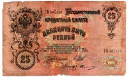 RUSSIE -  Russia - Billet De Banque 25 Roubles  1909 - N° 5055396  Voir Les Signatures   -   En L Etat - Russie