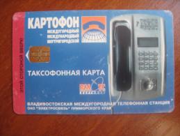 "Russia. Vladivostok ""Electrosvyaz""  2000 Unit.  Prepaid Phonecard. 300 Units - Russia"