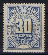 Greece, Crete Timbre Service Yv Nr 2  MH/* 1905 - Kreta