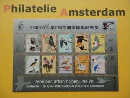 Israel 1996, CHINA 96 / FAUNA BIRDS VOGELS OISEAUX: Mi 1383-92, Bl. 53, ** - Blokken & Velletjes